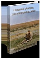 Купить обложку для электронной книги