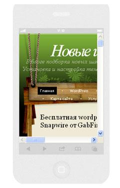 Отображение сайта на iPhone