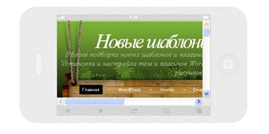 Блог в iPhone горизонтальном 480 x 320: