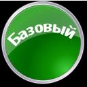 Базовый пакет услуг проведения анализа сайта