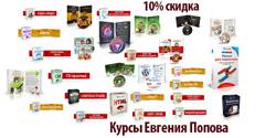 Скидки на видеокурсы Евгения Попова