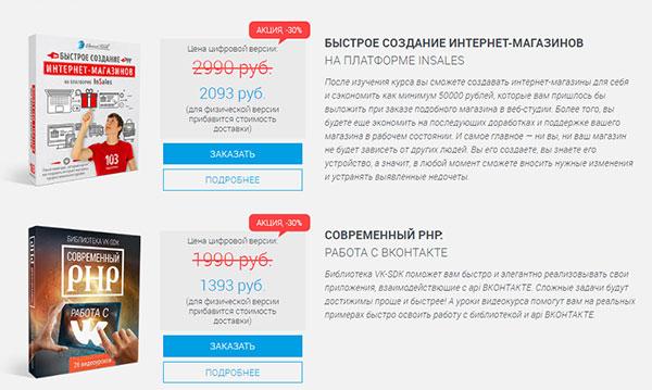 Летние скидки на курсы Евгения Попова