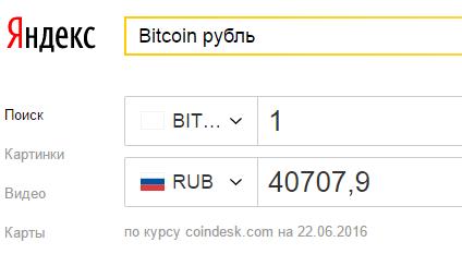 Курс биткоин рубль