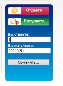 Обменник: биткоин на рубль