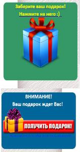 Блок с подарками на сайте
