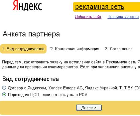 Новые условия заработка на контекстной рекламе яндекс