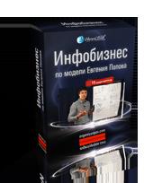 Инфобизнес Попов