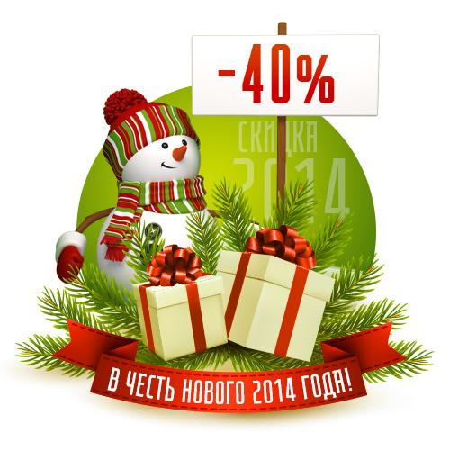 Скидка 40% на новый год!