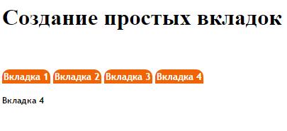 Новая вкладка html