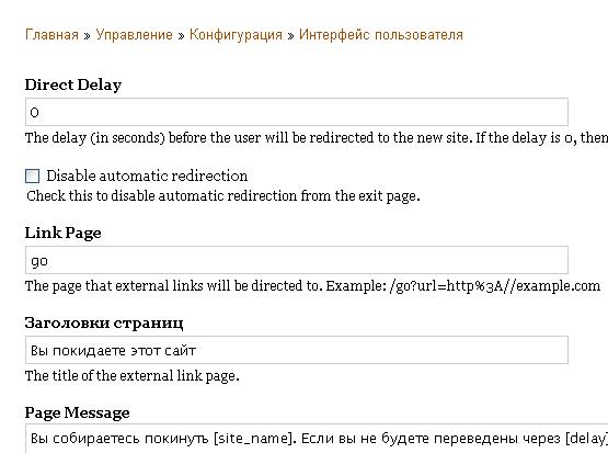 Модуль друпал ext_link_page