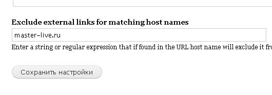 Ввести имя хоста URL