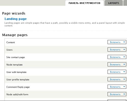 Интерфейс Drupal Panels