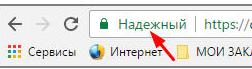 Сайт признан надежным поисковой системой