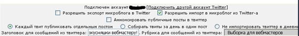 Автоматический постинг в дневник на LiRu - из Twitter.