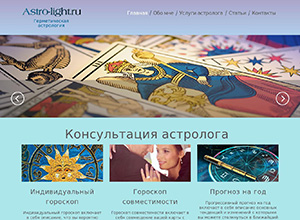 Сайт по астрологии