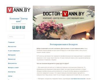 Сайт доктор ванн в Минске