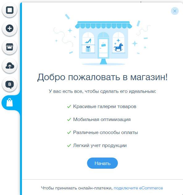 Возможность создания интернет магазина