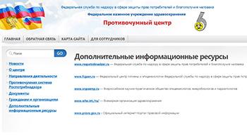 Официальный сайт противочумный