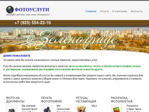 Перенос сайта