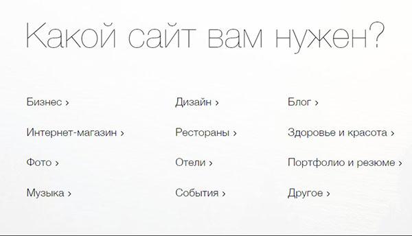 Выбор типа сайта в конструкторе викс