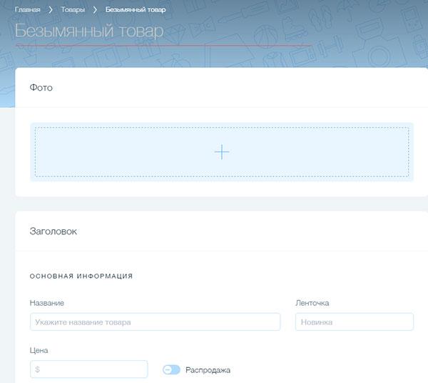 Конструктор wix поможет создать сайт бесплатно