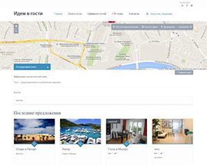 Сайт vgostiah.ru