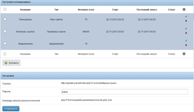 Планировщик задач в панели вебмастера
