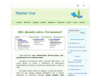 Старый дизайн сайта www.master-live.ru