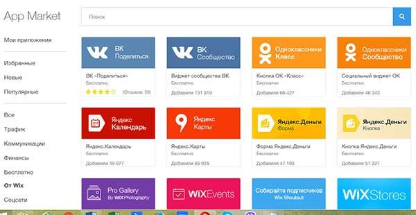 Интеграция приложений WIX Market