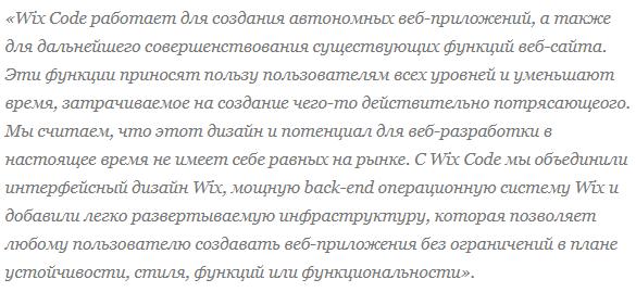 Цитирование исполнительного директора Wix Avishai Abrahami