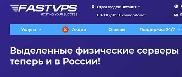 Инструкция перехода на защищенный протокол на fastvps.ru
