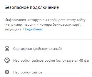 Безопасное подключение в браузере