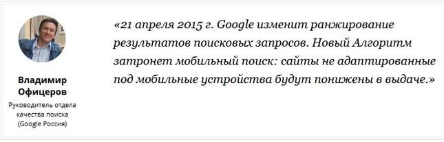 Алгоритм 2015 от гугл mobile friendly