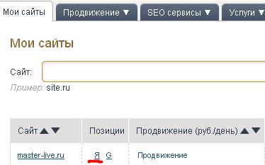 Выбрать Яндекс для просмотра истори позиций