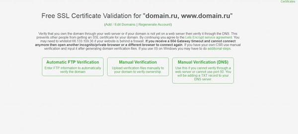 Выпукаем бесплатный сертификат для ру центра