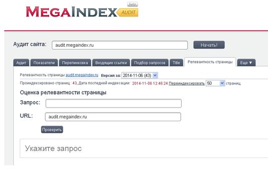 Сервис от мегаиндекс