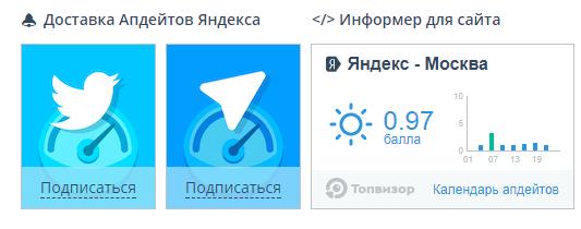 Информер апдейтов Яндекса от онлайн сервиса Топвизор