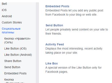 Социальный плагин от фейсбук LikeBox.