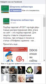 Сообщество фейсбук