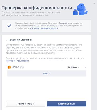 Список приложений фейсбук