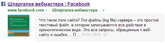 Шпаргалка вебмастера в фейсбуке