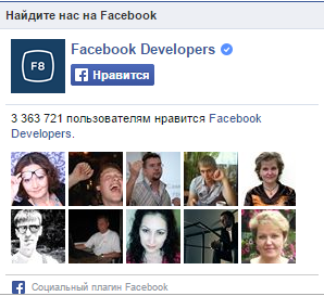 Виджет участников фейсбук