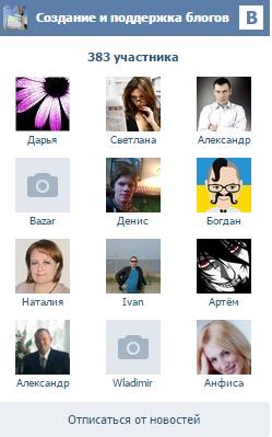 Социальный виджет вконтакте