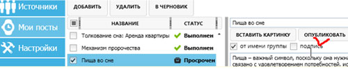 Статусы в viking group builder