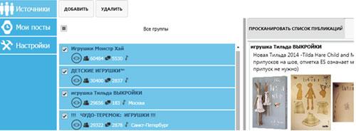 Анализируем группы вконтакте