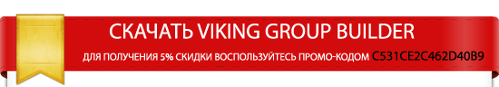 Viking Group Builder скачать