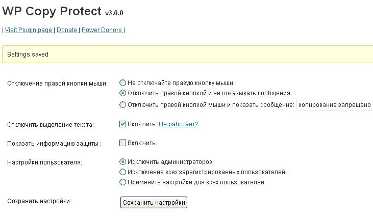 Как настроить WP Copy Protect на русском языке