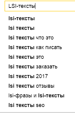 Использование подсказок при написании lsi текстов