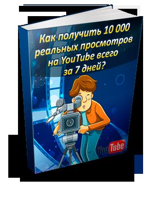 Как получить 10 000 реальных просмотров на YouTube всего за 7 дней