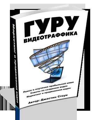 Книга Гуру Видеотраффика